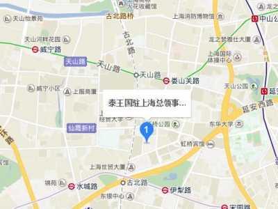 泰国驻华上海 泰国驻上海总领事馆