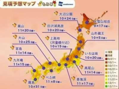 东京枫叶时间 日本赏红叶时间及地点一览