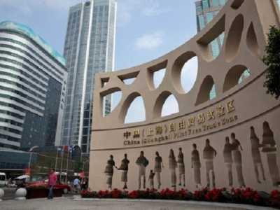 上海自由贸易园区 上海自由贸易区有什么好处