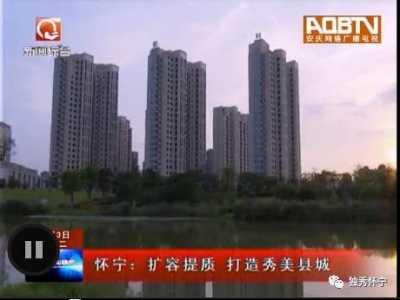 安庆新闻联播 和每个怀宁人息息相关