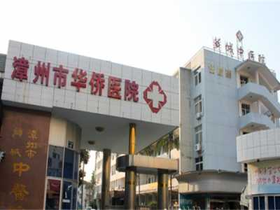 芗城医院 漳州市芗城中医院体检中心