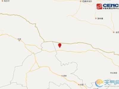 最近地震消息 内蒙古地震最新消息今天