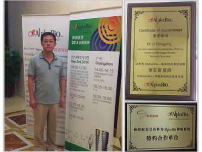 雅植种植系统 李东营医师受聘为以色列Alpha Bio种植系统技术专家