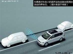 驻车雷达和倒车影像 全系没有前驻车雷达