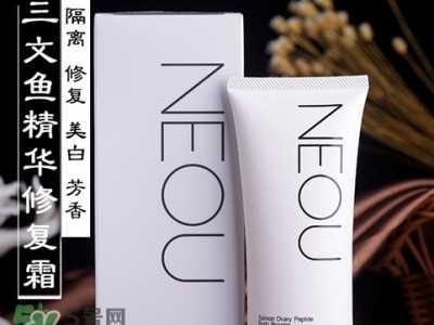 neou万能修复霜怎么样 neou三文鱼修复霜烂脸neou万能修复霜有激素吗