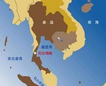 克拉运河计划 泰国克拉运河项目合作备忘录在广州签署